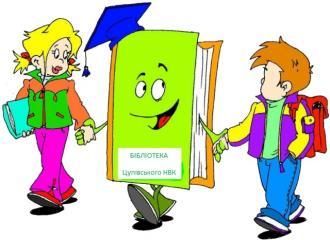 Картинки по запросу шкільна бібліотека